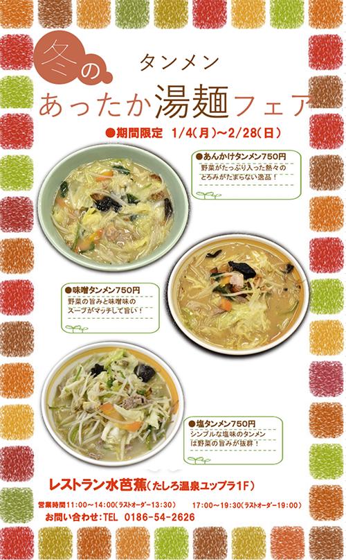 冬のあったか湯麺(タンメン)フェア(1/4〜2/28)